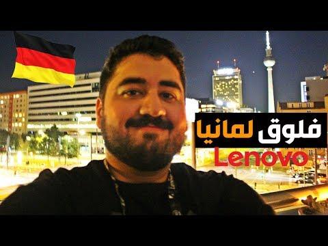 IFA 2019 Lenovo | ???????? تغطية أيفنت تيك لايف في برلين