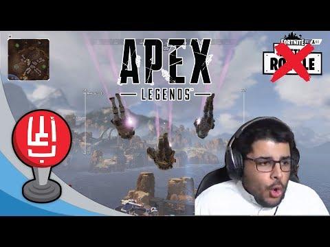 رواح المنوب؟؟ عمر فنان؟؟ نلعب Apex Legends!!!