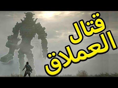 Shadow Of The Colossus ᴴᴰ قتال العملاق ????