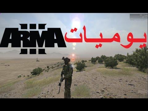 يوميات ارما 3 : ARMA 3 Wasteland