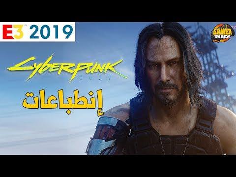[E3] Cyberpunk 2077 ⁉️إنخفض الحماس؟