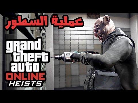 GTA V Heists ᴴᴰ : عملية السطو
