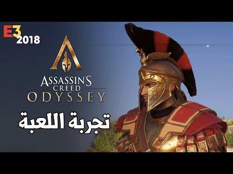 [E3] Assassin's Creed Odyssey ???? سبارتاااااا