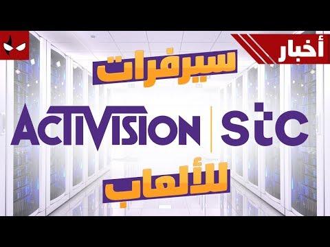 سيرفرات في السعودية أخيرا لألعاب كول اوف دوتي