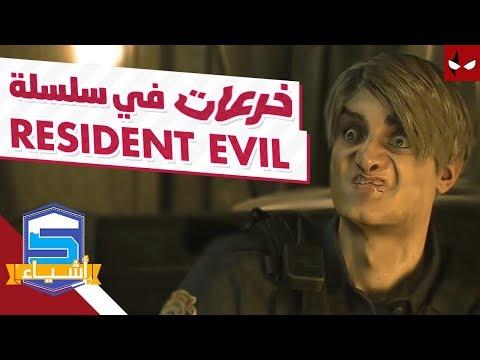 5 خرعات في سلسة Resident Evil