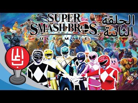 جلد في سماش الحلقة الثانية: اتحاد قوة!! Super Smash Bros. Ultimate