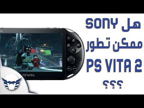 هل Sony ممكن تطور PS VITA 2 ؟؟