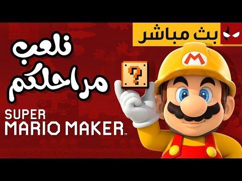 بث مباشر لعبة Super Mario Maker نلعب. مراحلكم