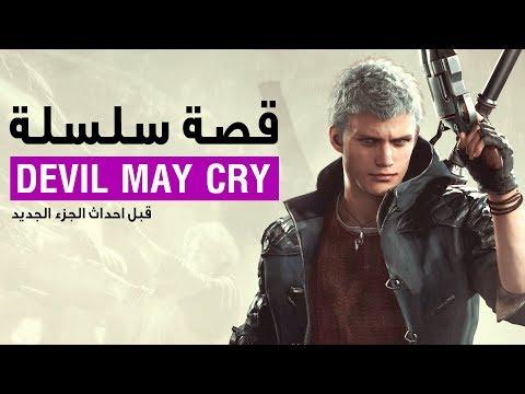 قصة سلسلة Devil May Cry
