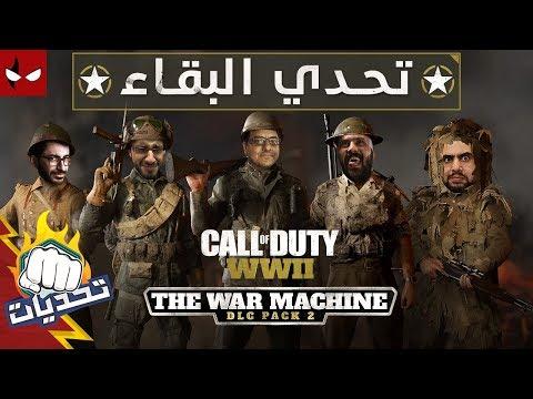 تحديات : مين يقدر يعيش لاطول فترة في لعبة Call of Duty: WWII