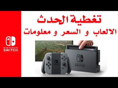 Nintendo Switch تغطية شاملة لحدث