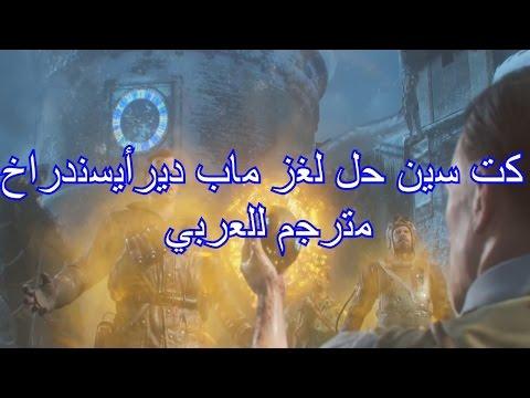 بلاك أوبس 3 زومبيز | كت سين حل لغز ماب دير أيسندراخ مترجم للعربي !!