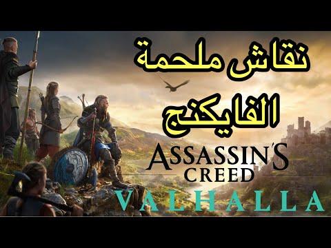تغير إيجابي و خطوة الى الأمام Assassins Creed Valhalla