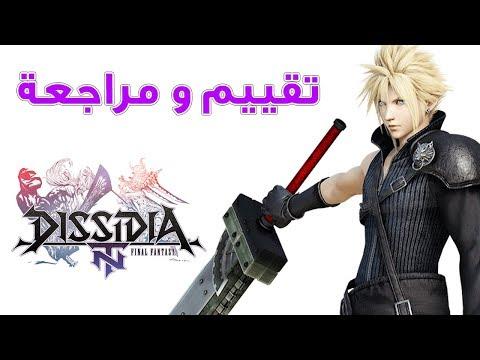 تقييم ومراجعه لعبة القتال | Dissidia Final Fantasy NT