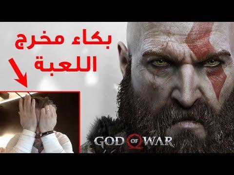 بكاء مخرج لعبة God of War ???? #أخبار_الألعاب