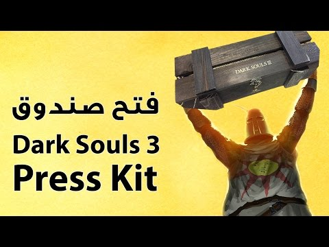 فتح صندوق: Dark Souls 3 Press Kit