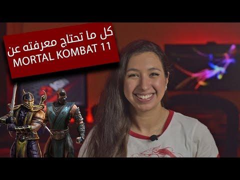 كل ما تحتاج معرفته عن Mortal Kombat 11
