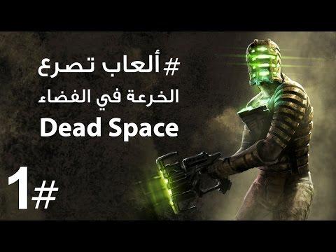 #ألعاب_تصرع | الخرعة في الفضاء | Dead Space