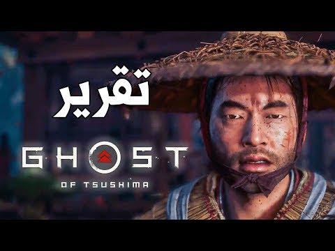 Ghost of Tsushima ⛩ لعبة من الطراز الفاخر