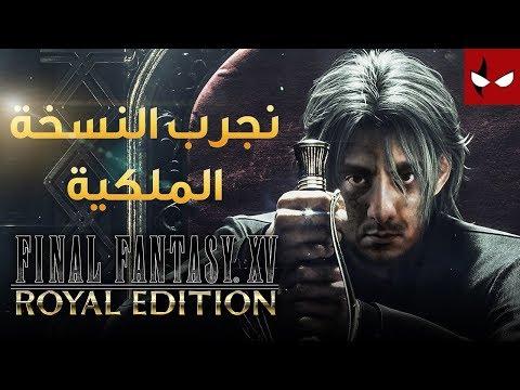 نستعرض لكم النسخة الملكية من لعبة Final Fantasy XV