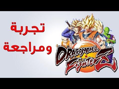 مراجعه دراغون بول فايترز | Dragon Ball FighterZ