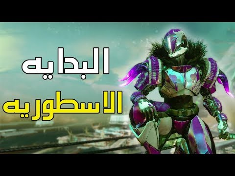 البدايه الأسطوريه ???? : Destiny 2