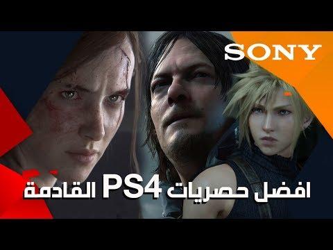 افضل حصريات بلايستيشن 4 / PS4 القادمة