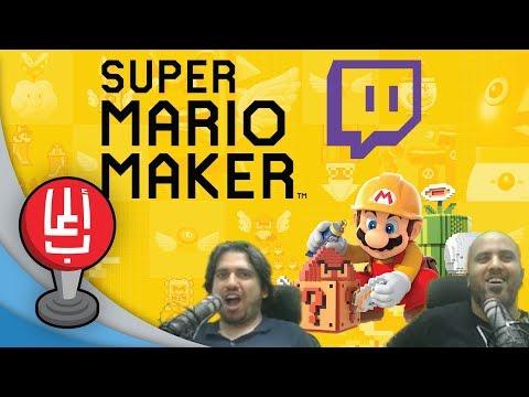 يوشي بن عمران!! مقتطفات من بث Super Mario Maker