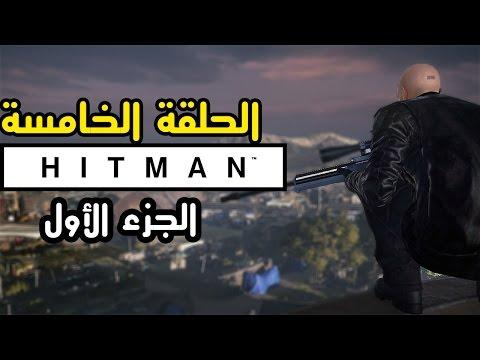 HITMAN ᴴᴰ (الحلقة الخامسة في امريكا ✌ (الجزء الأول ✌