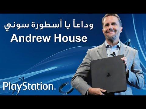 اسطورة رحلت من سوني Andrew House #اسطورة في عالم العاب الفيديو !