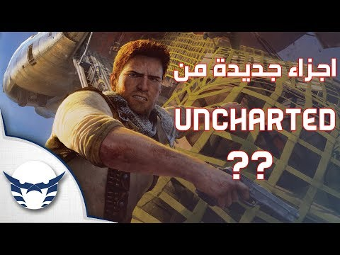 هل احنا محتاجين اجزاء جديدة من Uncharted ؟؟