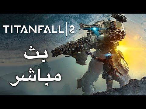 TITANFALL 2 بث مباشر