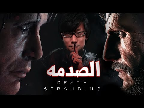 Death Stranding ???? ماذا يخفي كوجيما؟
