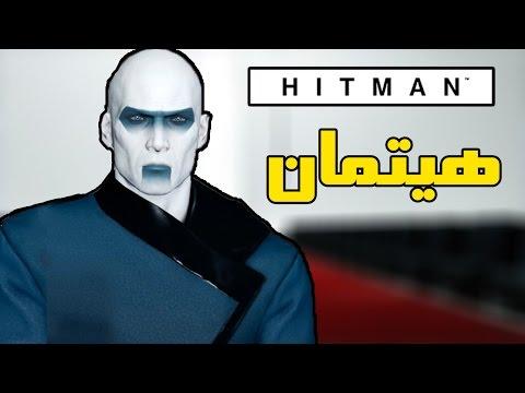 HITMAN ᴴᴰ هيتمان ━╤デ╦︻(▀̿̿Ĺ̯̿̿▀̿ ̿) الحلقة الاولى باريس