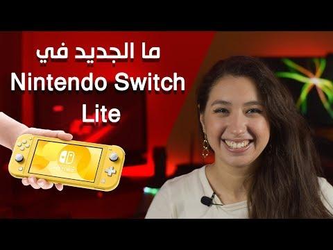 ما الجديد في Nintendo Switch Lite