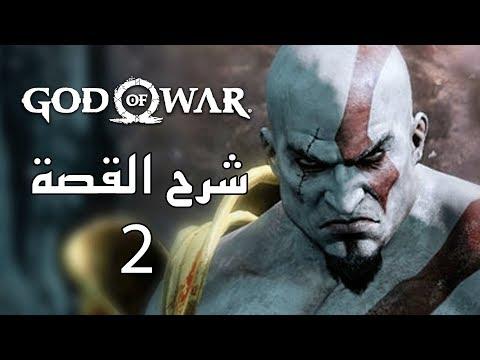 [2] God of War شرح القصه