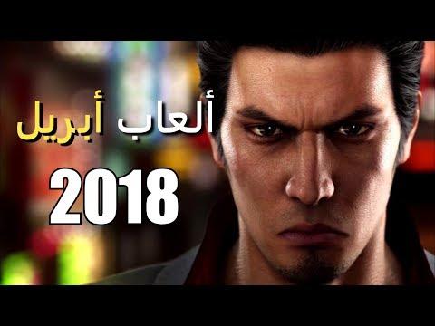 أبرز ألعاب شهر أبريل 2018