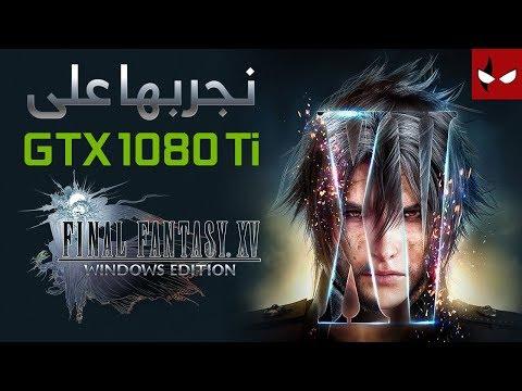 مميزات حصرية للعبة FINAL FANTASY XV WINDOWS EDITION على البي سي