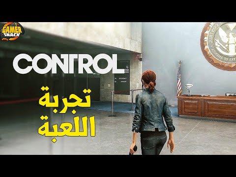 Control ????تجربة اللعبة وعرض النسخه الإعلامية