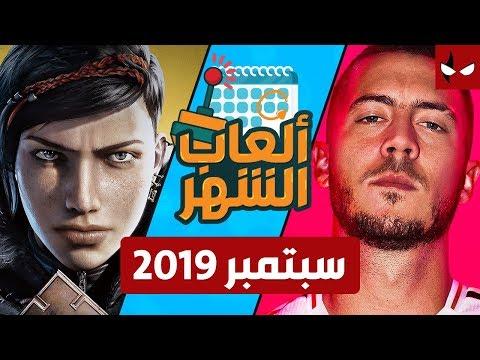 ألعاب سبتمبر 2019