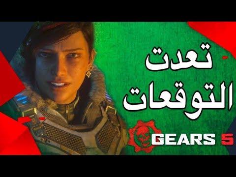 """مراجعة وتقييم """" Gears Of War 5 """""""