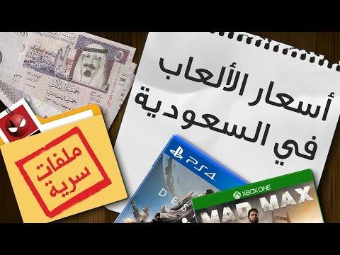 ملفات سرية: كيف يتم تحديد أسعار الألعاب في السعودية؟