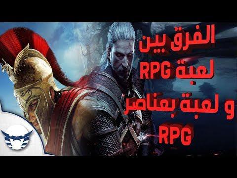 الفرق بين العاب RPG و العاب بعناصر RPG
