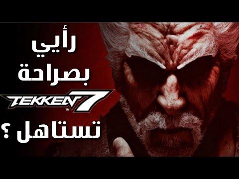 المراجعة الكاملة للعبة Tekken 7 !!