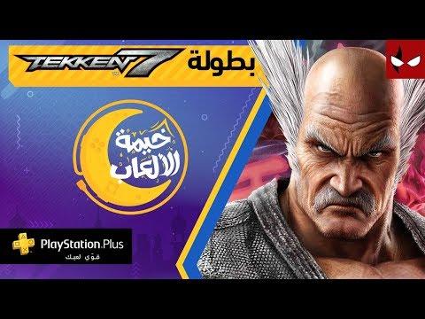 بطولة Tekken 7 في خيمة الألعاب