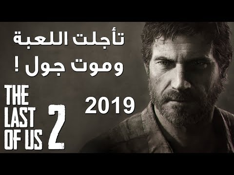 اخر اخبار Last Of Us 2 | اشاعات ! جوول يموت واللعبة تتأجل ؟ مجرد اشاعات