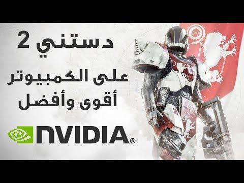 تغطية حدث انفيديا وقوة مواصفات دستني 2 على الكمبيوتر   #NVIDIA