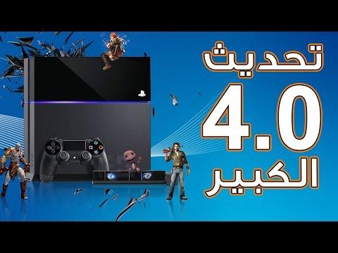 آخر الإضافات و التعديلات للتحديث القادم PS4 4.0