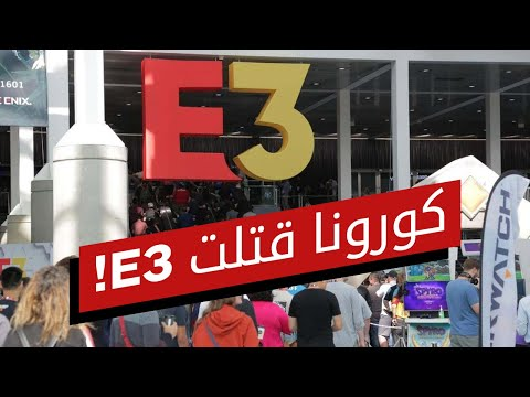 هل هذه النهاية لحدث E3؟