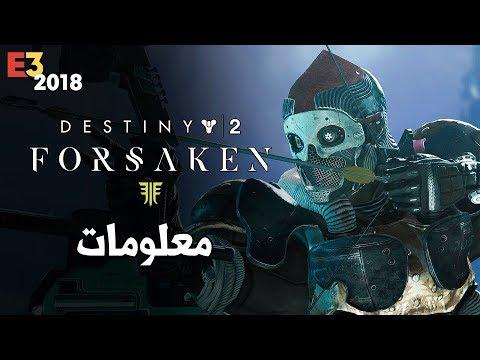 [E3] Destiny 2: Forsaken جاهزين للإضافه؟